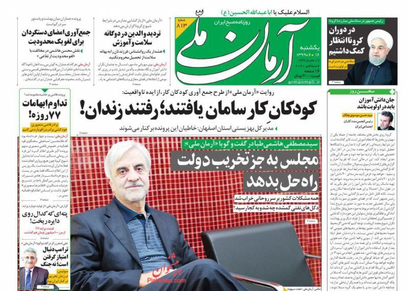 عناوین اخبار روزنامه آرمان ملی در روز یکشنبه ۱۶ شهريور