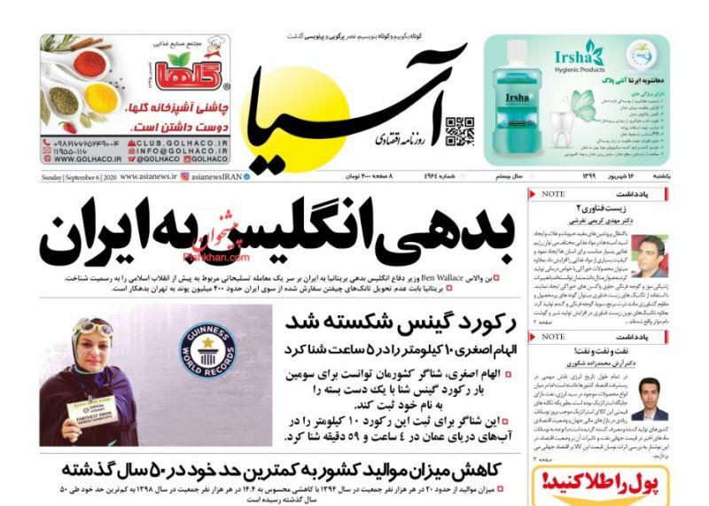 عناوین اخبار روزنامه آسیا در روز یکشنبه ۱۶ شهريور