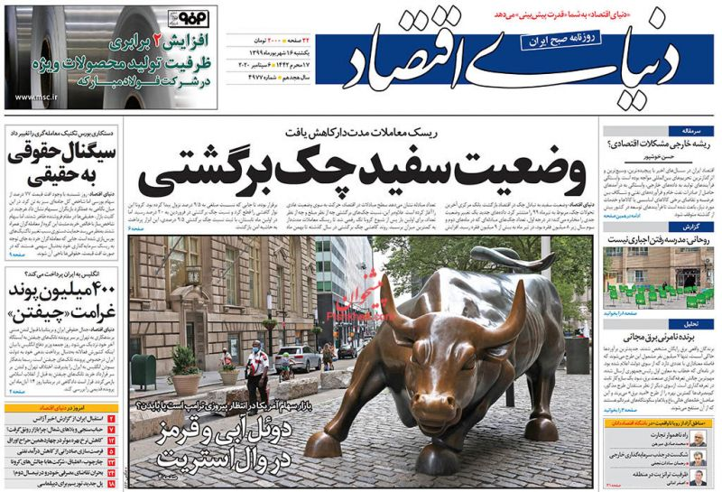 عناوین اخبار روزنامه دنیای اقتصاد در روز یکشنبه ۱۶ شهريور