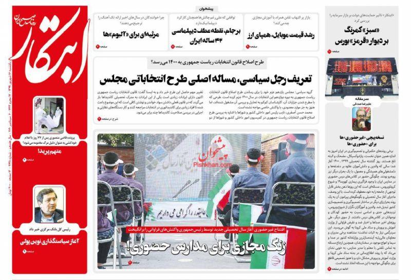 عناوین اخبار روزنامه ابتکار در روز یکشنبه ۱۶ شهريور