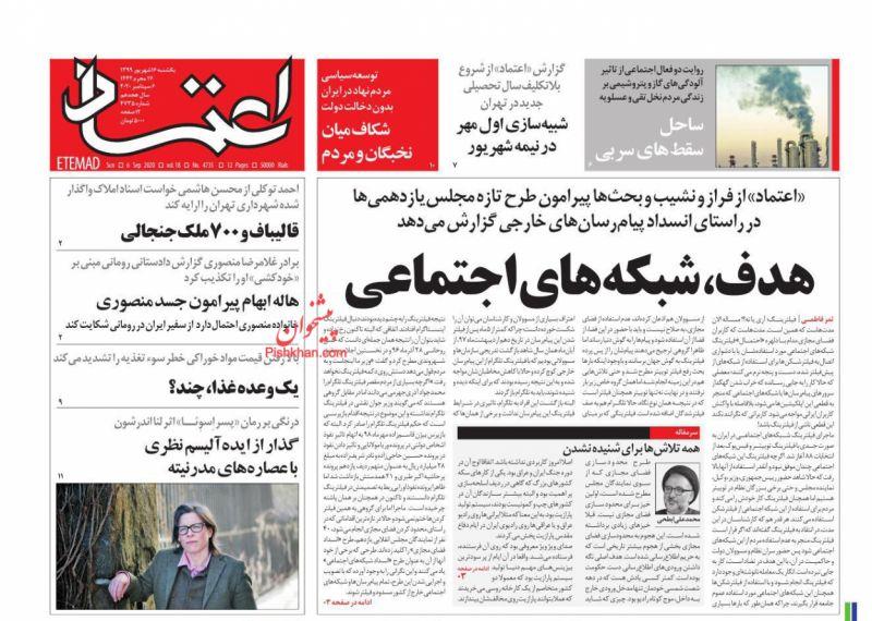 عناوین اخبار روزنامه اعتماد در روز یکشنبه ۱۶ شهريور