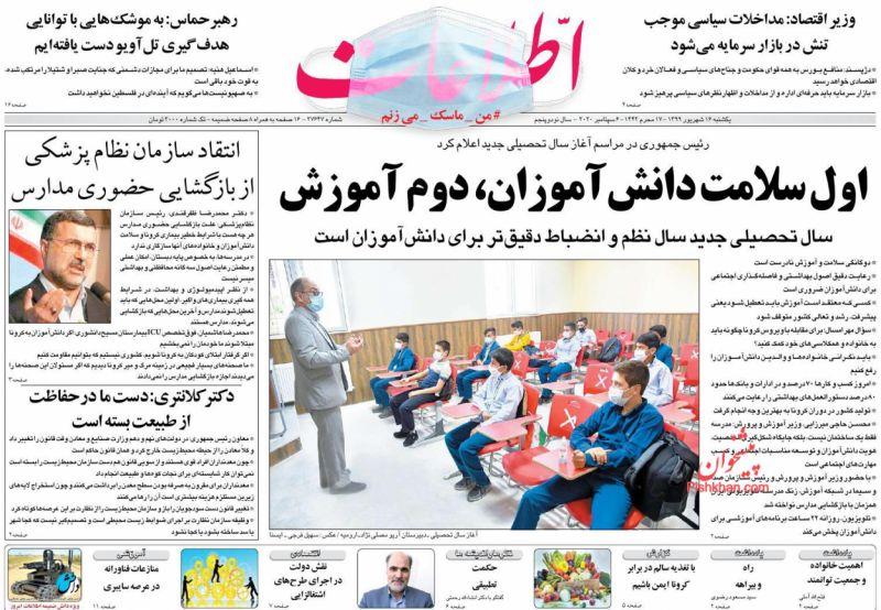 عناوین اخبار روزنامه اطلاعات در روز یکشنبه ۱۶ شهريور