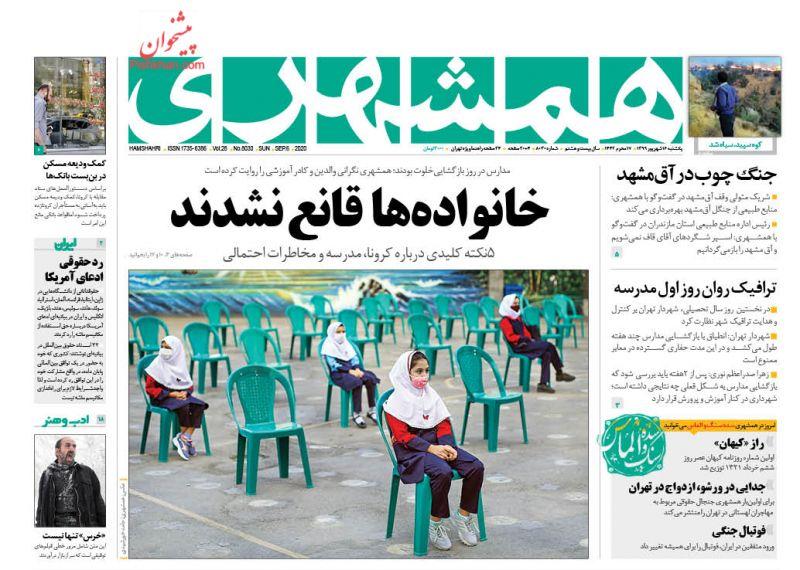 عناوین اخبار روزنامه همشهری در روز یکشنبه ۱۶ شهريور