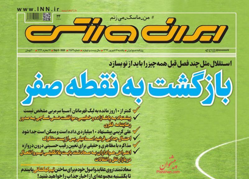 عناوین اخبار روزنامه ایران ورزشی در روز یکشنبه ۱۶ شهريور