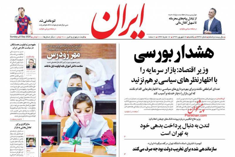 عناوین اخبار روزنامه ایران در روز یکشنبه ۱۶ شهريور