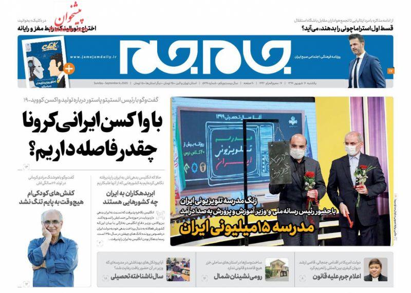 عناوین اخبار روزنامه جام جم در روز یکشنبه ۱۶ شهريور
