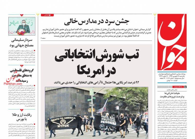 عناوین اخبار روزنامه جوان در روز یکشنبه ۱۶ شهريور