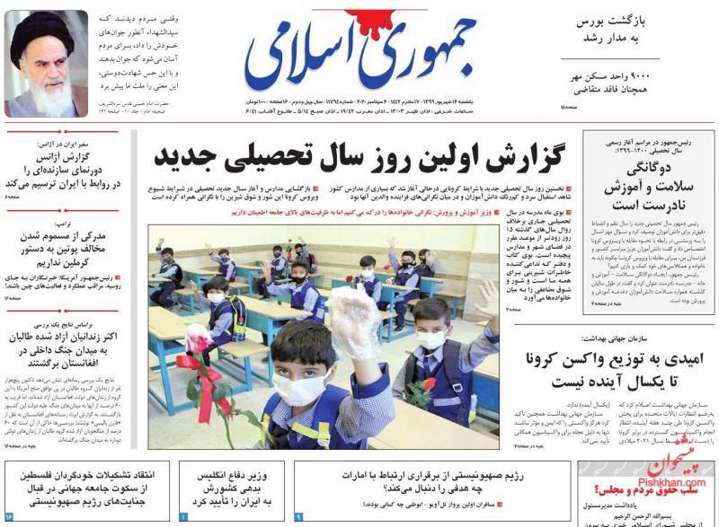 عناوین اخبار روزنامه جمهوری اسلامی در روز یکشنبه ۱۶ شهريور