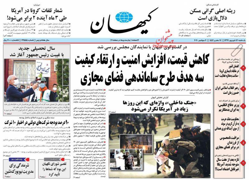 عناوین اخبار روزنامه کيهان در روز یکشنبه ۱۶ شهريور