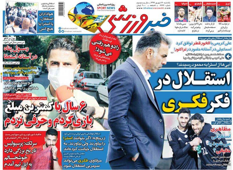 عناوین اخبار روزنامه خبر ورزشی در روز یکشنبه ۱۶ شهريور