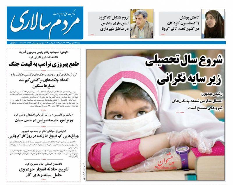 عناوین اخبار روزنامه مردم سالاری در روز یکشنبه ۱۶ شهريور