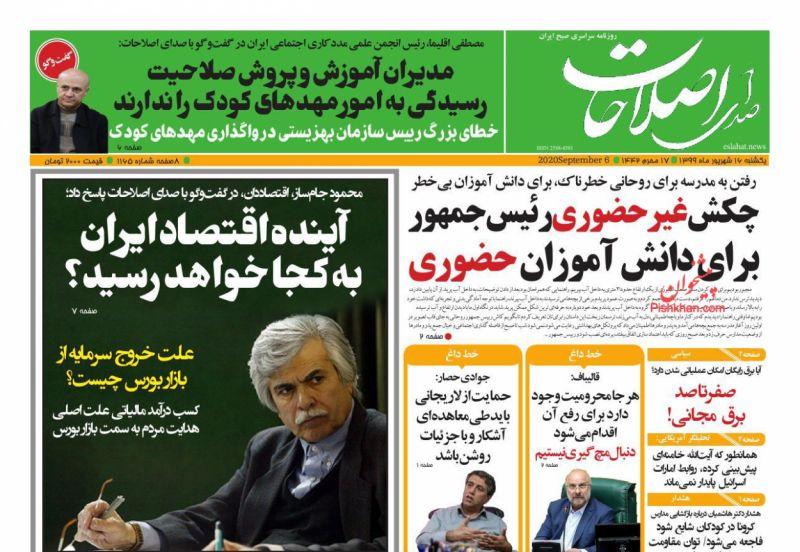 عناوین اخبار روزنامه صدای اصلاحات در روز یکشنبه ۱۶ شهريور