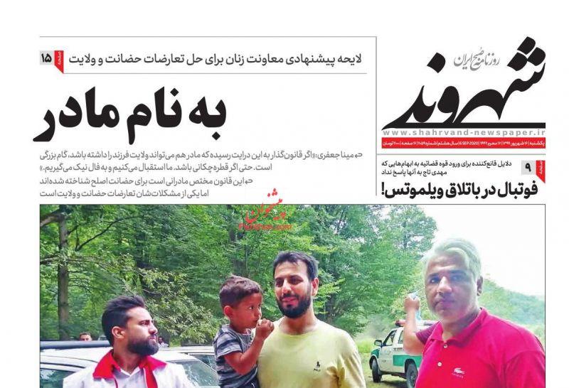 عناوین اخبار روزنامه شهروند در روز یکشنبه ۱۶ شهريور