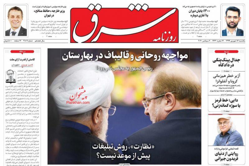 عناوین اخبار روزنامه شرق در روز یکشنبه ۱۶ شهريور
