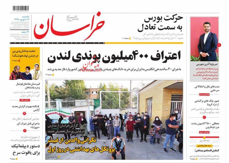 عناوین اخبار روزنامه خراسان در روز یکشنبه ۱۶ شهريور