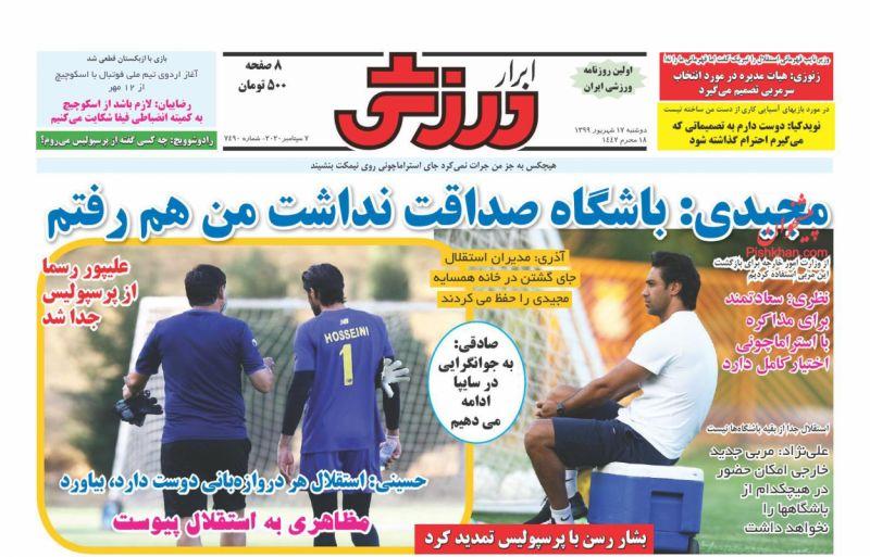 عناوین اخبار روزنامه ابرار ورزشى در روز دوشنبه ۱۷ شهريور