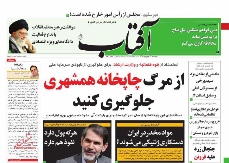 عناوین اخبار روزنامه آفتاب یزد در روز دوشنبه ۱۷ شهريور