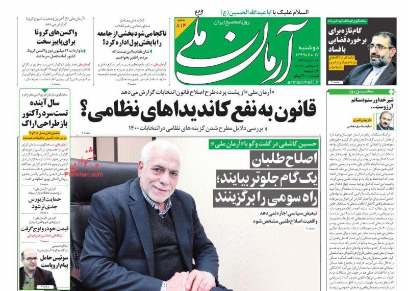 عناوین اخبار روزنامه آرمان ملی در روز دوشنبه ۱۷ شهريور