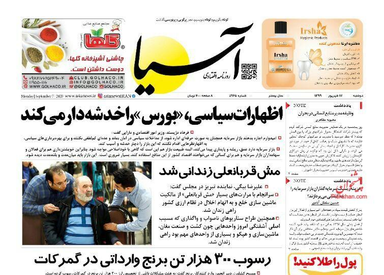 عناوین اخبار روزنامه آسیا در روز دوشنبه ۱۷ شهريور