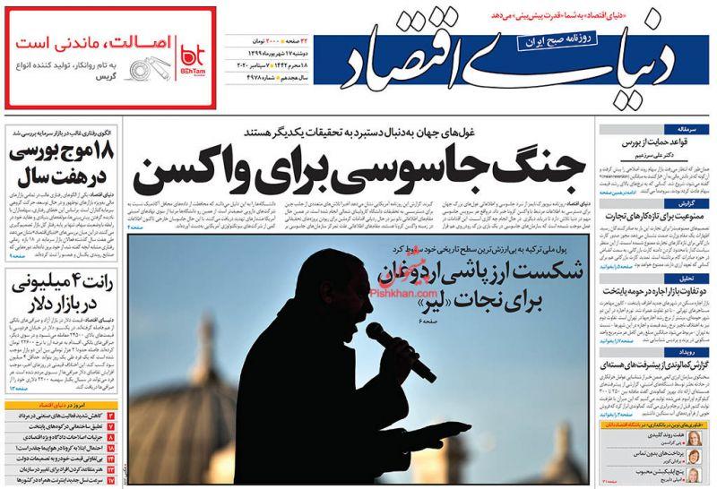 عناوین اخبار روزنامه دنیای اقتصاد در روز دوشنبه ۱۷ شهريور