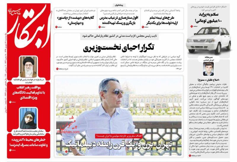 عناوین اخبار روزنامه ابتکار در روز دوشنبه ۱۷ شهريور