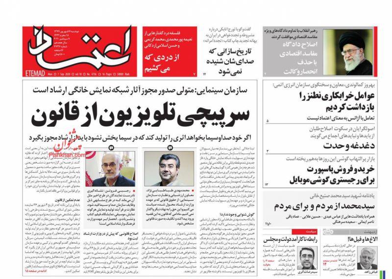 عناوین اخبار روزنامه اعتماد در روز دوشنبه ۱۷ شهريور