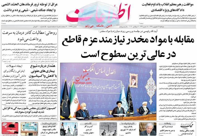 عناوین اخبار روزنامه اطلاعات در روز دوشنبه ۱۷ شهريور