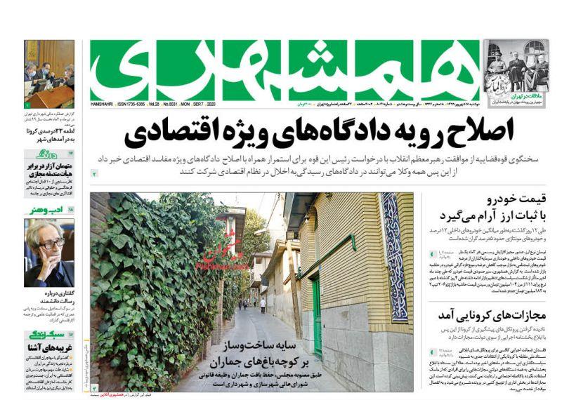 عناوین اخبار روزنامه همشهری در روز دوشنبه ۱۷ شهريور