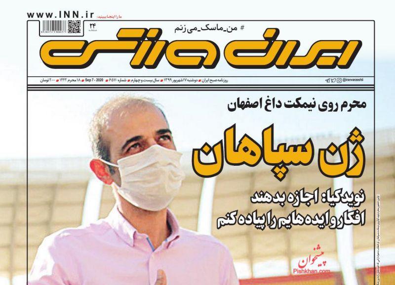 عناوین اخبار روزنامه ایران ورزشی در روز دوشنبه ۱۷ شهريور