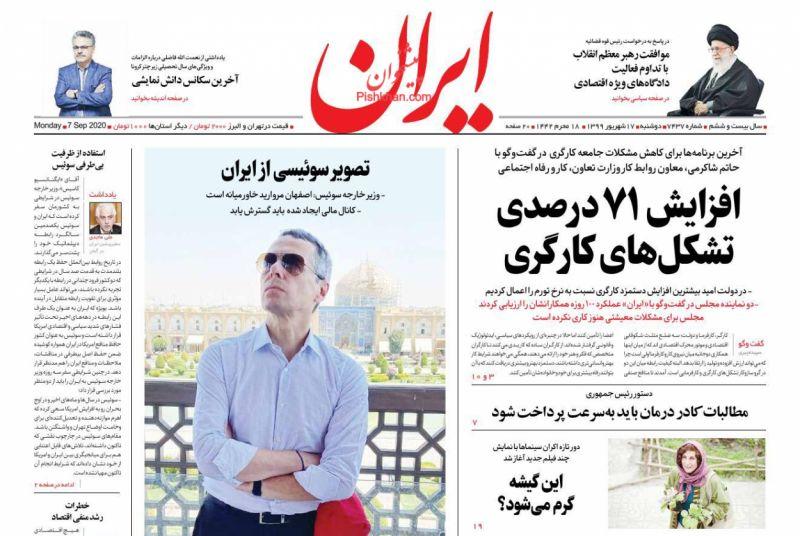 عناوین اخبار روزنامه ایران در روز دوشنبه ۱۷ شهريور