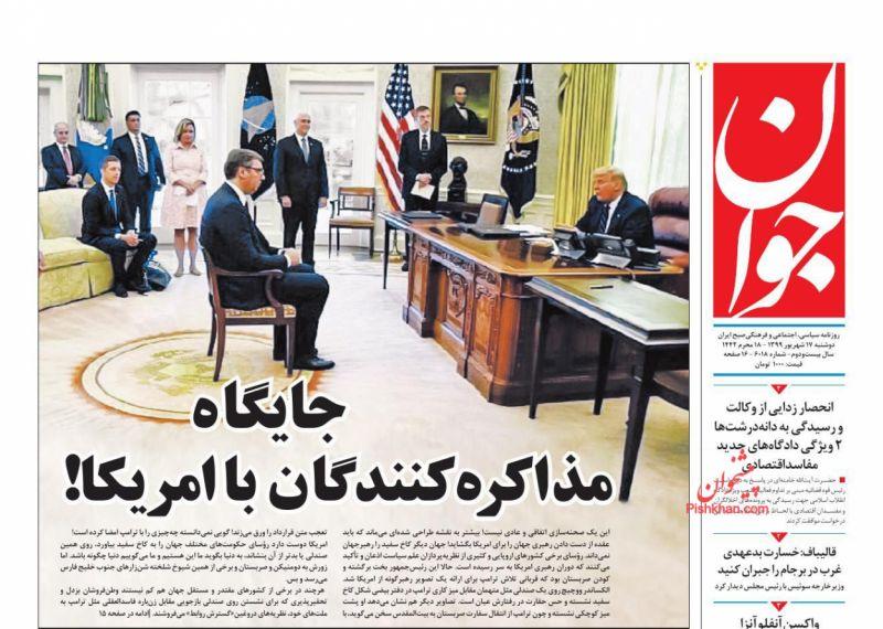 عناوین اخبار روزنامه جوان در روز دوشنبه ۱۷ شهريور
