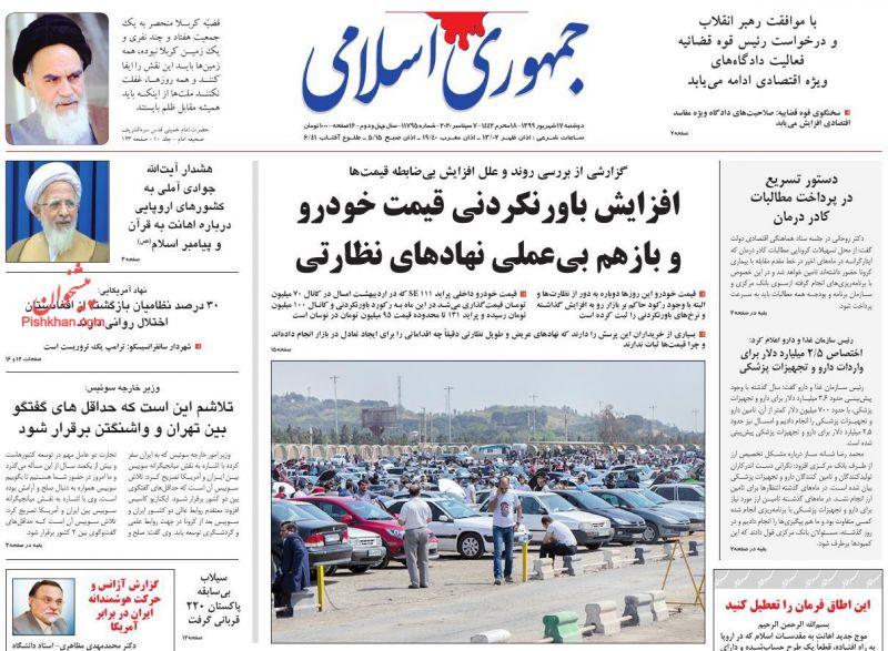 عناوین اخبار روزنامه جمهوری اسلامی در روز دوشنبه ۱۷ شهريور