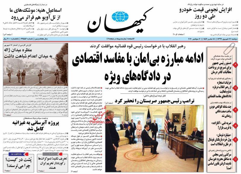 عناوین اخبار روزنامه کيهان در روز دوشنبه ۱۷ شهريور