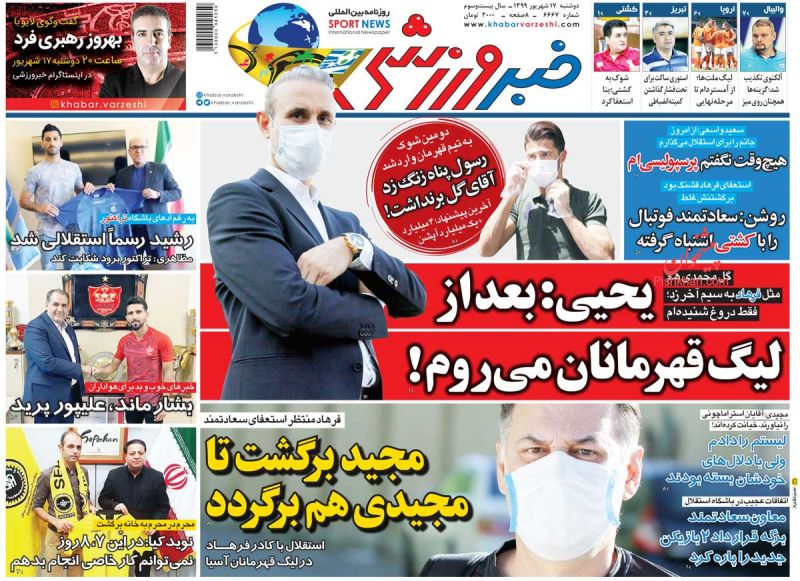 عناوین اخبار روزنامه خبر ورزشی در روز دوشنبه ۱۷ شهريور