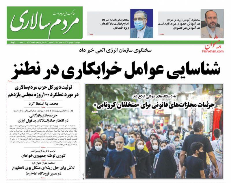 عناوین اخبار روزنامه مردم سالاری در روز دوشنبه ۱۷ شهريور