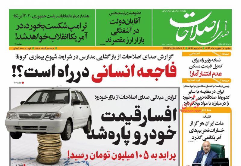 عناوین اخبار روزنامه صدای اصلاحات در روز دوشنبه ۱۷ شهريور