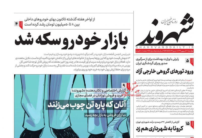 عناوین اخبار روزنامه شهروند در روز دوشنبه ۱۷ شهريور