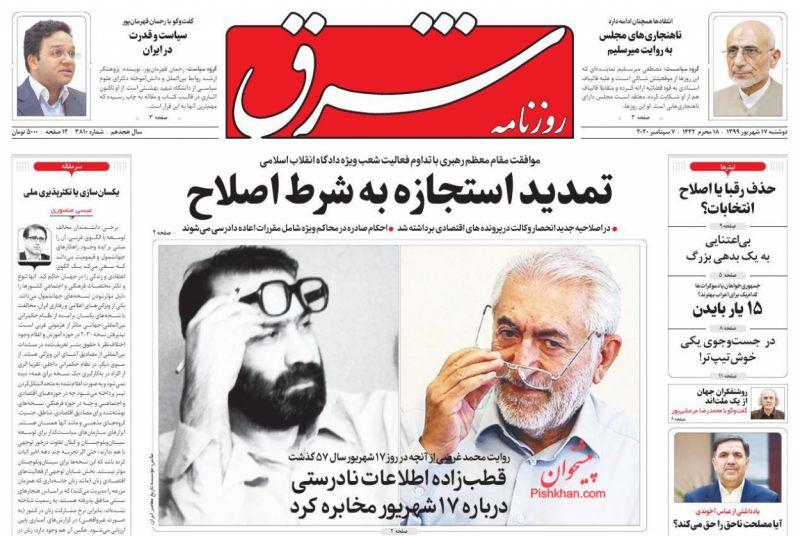 عناوین اخبار روزنامه شرق در روز دوشنبه ۱۷ شهريور