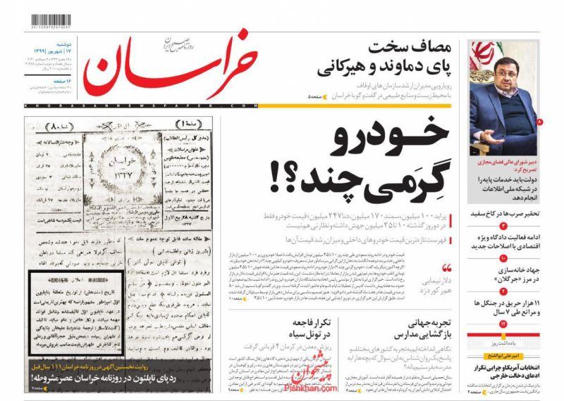 عناوین اخبار روزنامه خراسان در روز دوشنبه ۱۷ شهريور