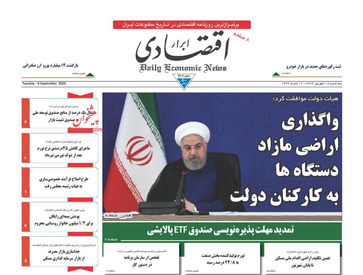 عناوین اخبار روزنامه ابرار اقتصادی در روز سهشنبه ۱۸ شهریور