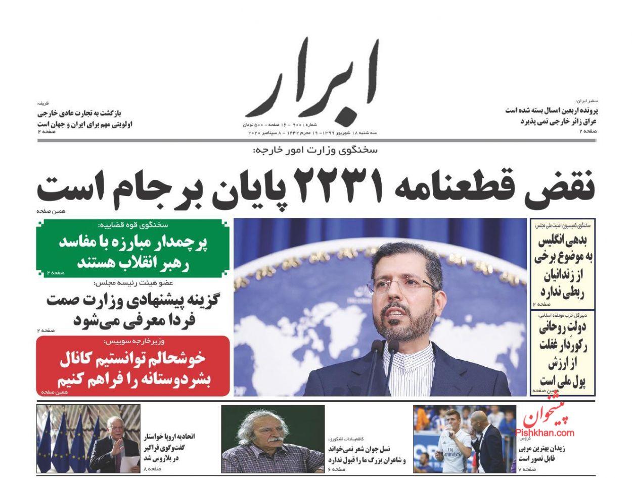 عناوین اخبار روزنامه ابرار در روز سهشنبه ۱۸ شهریور