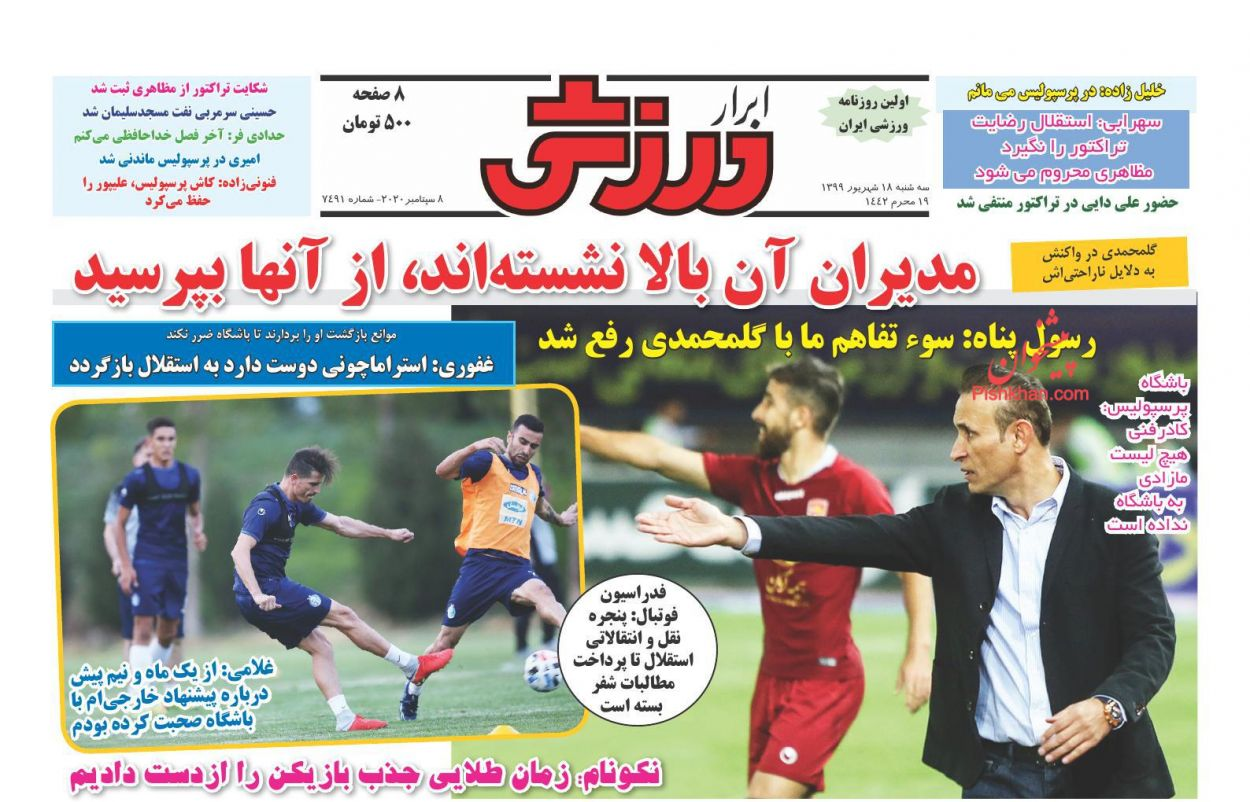 عناوین اخبار روزنامه ابرار ورزشى در روز سهشنبه ۱۸ شهریور