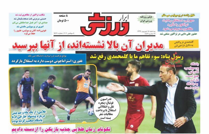 عناوین اخبار روزنامه ابرار ورزشى در روز سهشنبه ۱۸ شهريور