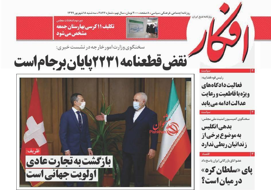 عناوین اخبار روزنامه افکار در روز سهشنبه ۱۸ شهریور