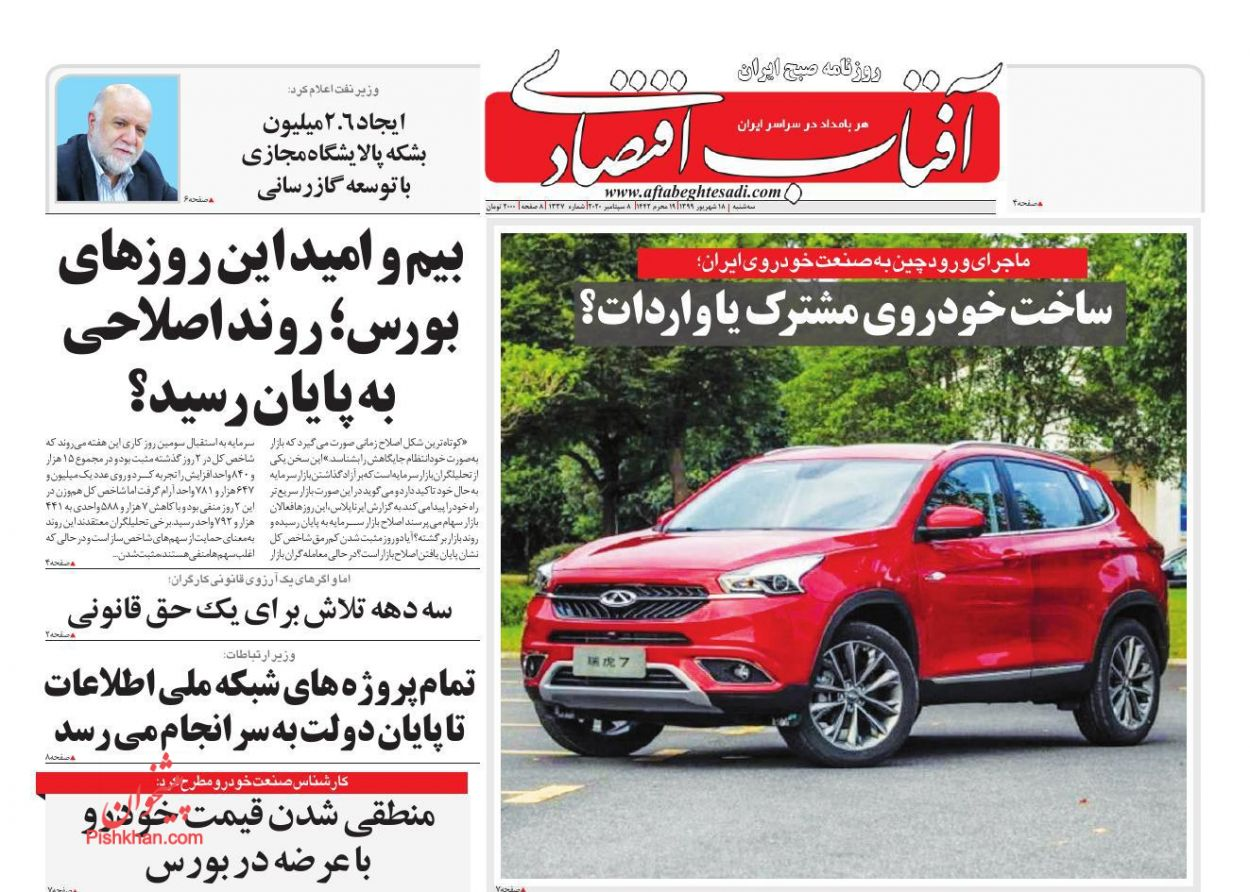 عناوین اخبار روزنامه آفتاب اقتصادی در روز سهشنبه ۱۸ شهریور