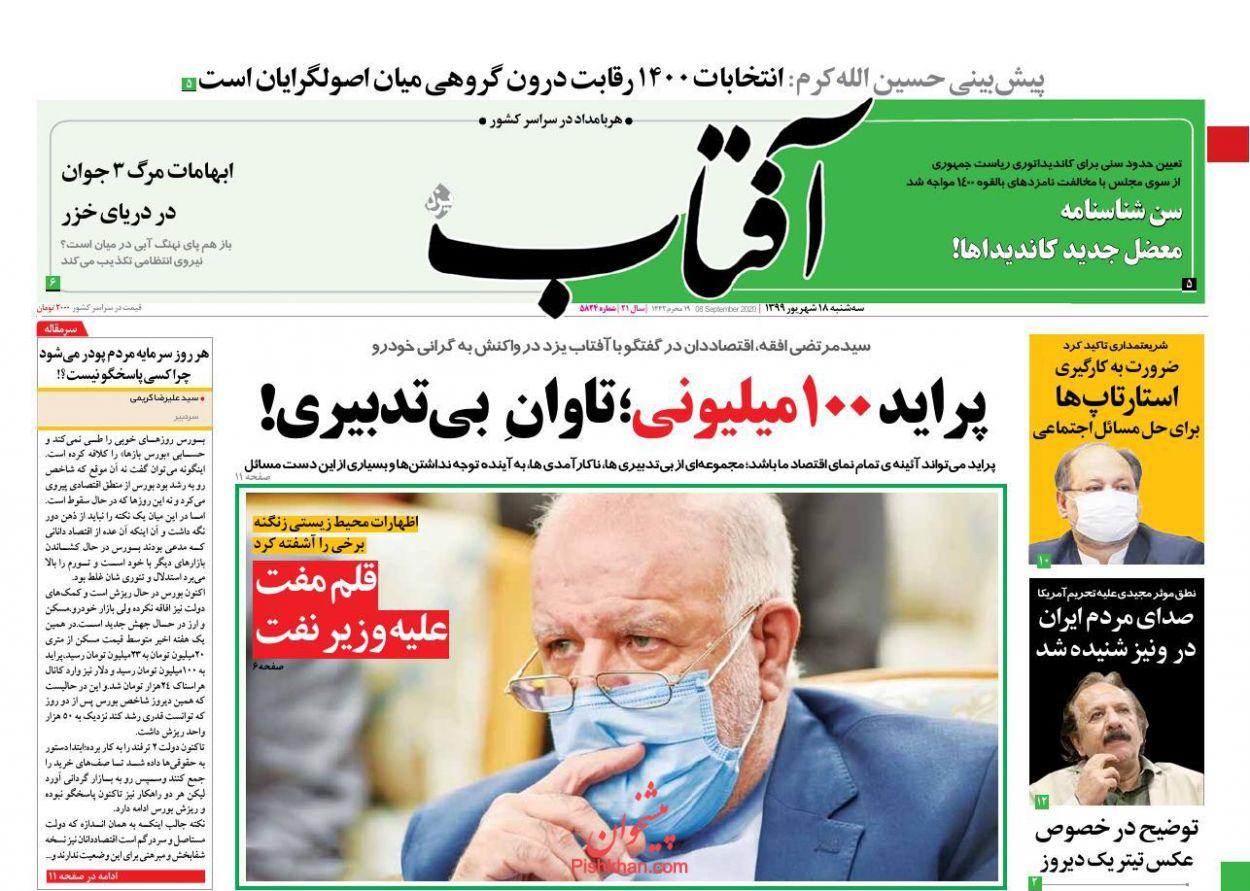 عناوین اخبار روزنامه آفتاب یزد در روز سهشنبه ۱۸ شهریور