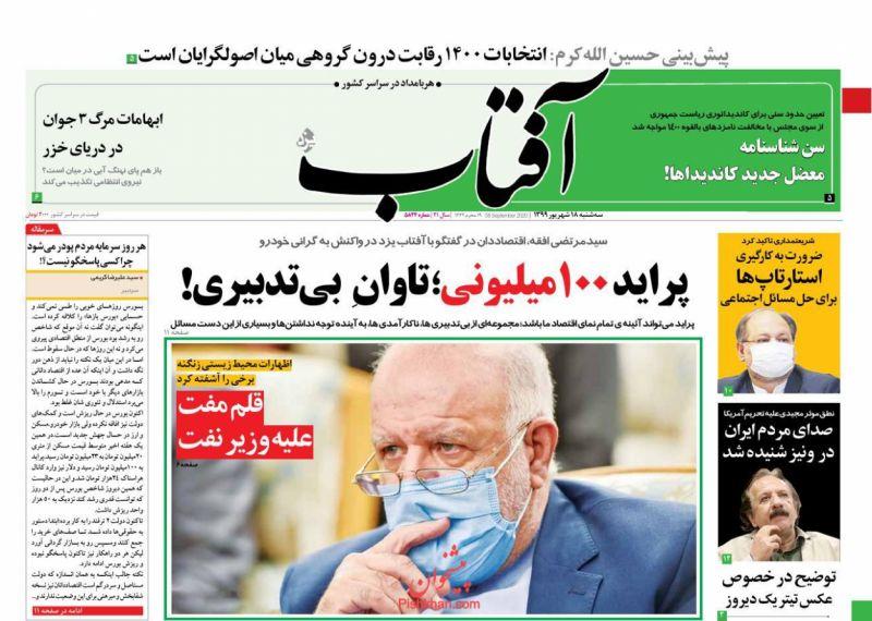عناوین اخبار روزنامه آفتاب یزد در روز سهشنبه ۱۸ شهريور