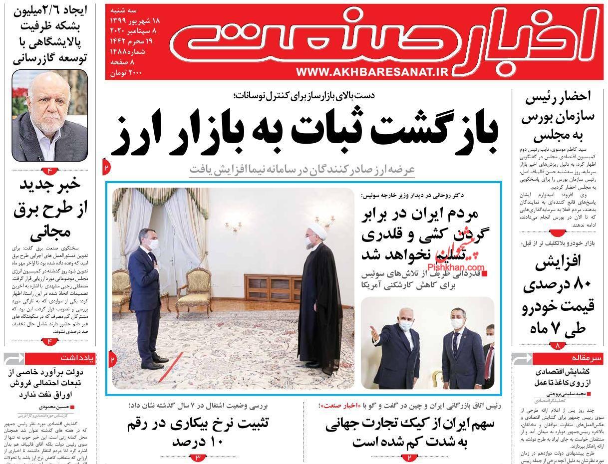 عناوین اخبار روزنامه اخبار صنعت در روز سهشنبه ۱۸ شهریور