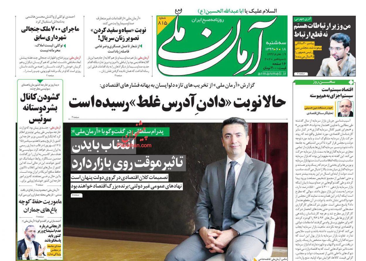 عناوین اخبار روزنامه آرمان ملی در روز سهشنبه ۱۸ شهریور