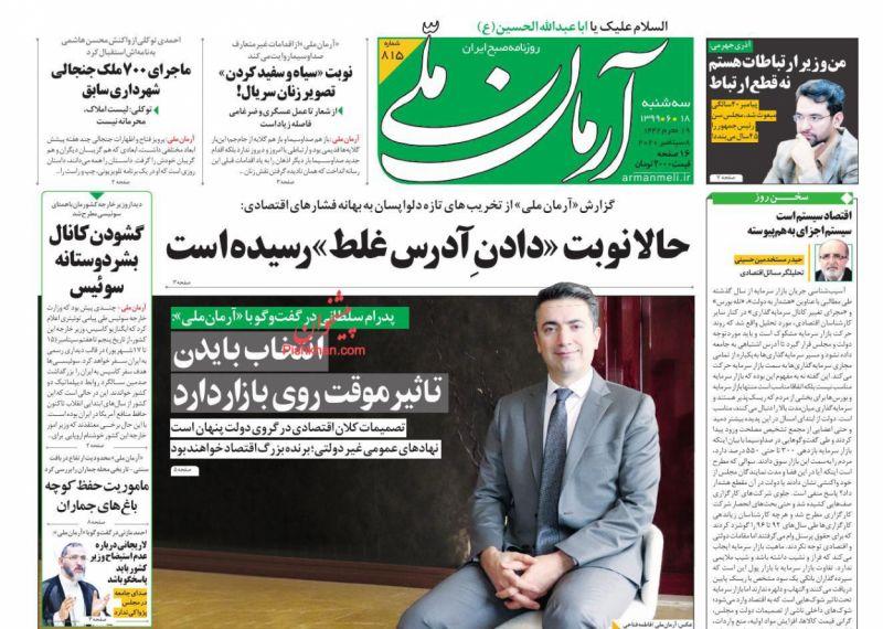 عناوین اخبار روزنامه آرمان ملی در روز سهشنبه ۱۸ شهريور
